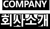 COMPANY 회사소개